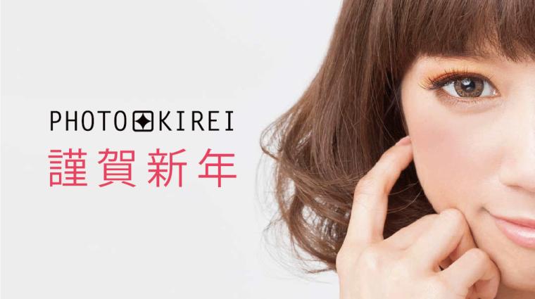 photokirei-new-year