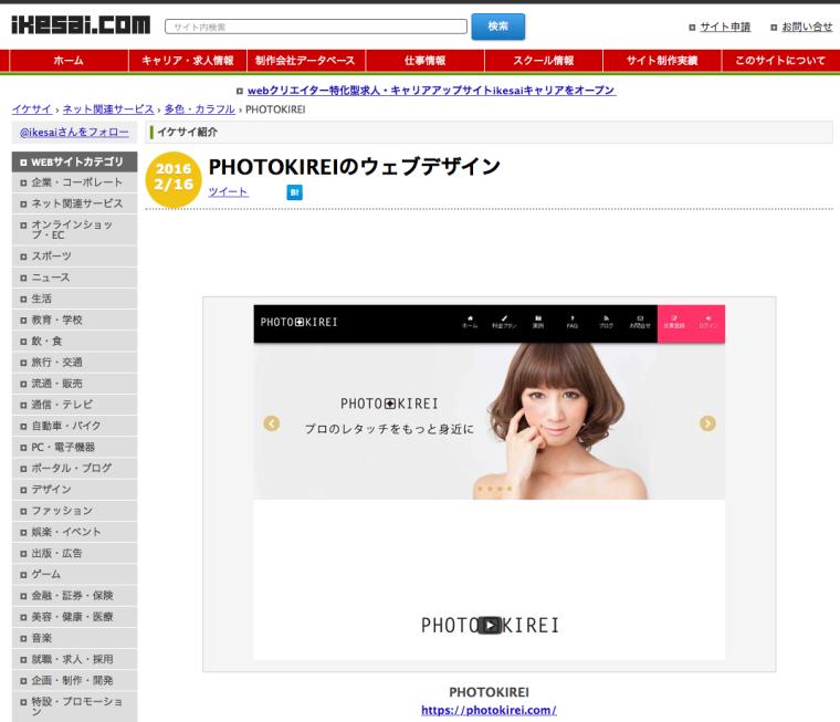 PHOTO KIREIのサイトをイケサイ(ikesai.com)にて、ご紹介いただきました。
